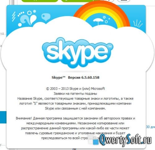 Skype 6.5 для Windows 8 и Windows 7