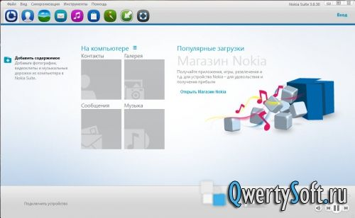 Nokia PC Suite для Windows 8 / Windows 7