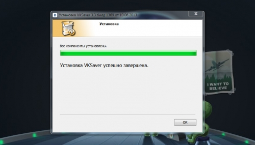 Vksaver 3.3 для Windows 7