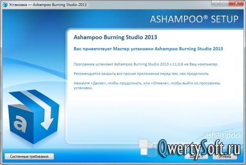 Ashampoo Burning Studio Free 2013