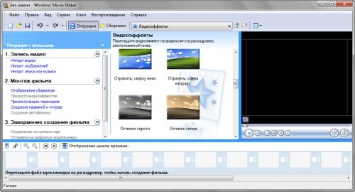 Windows Movie Maker 2.6 (Русская версия)
