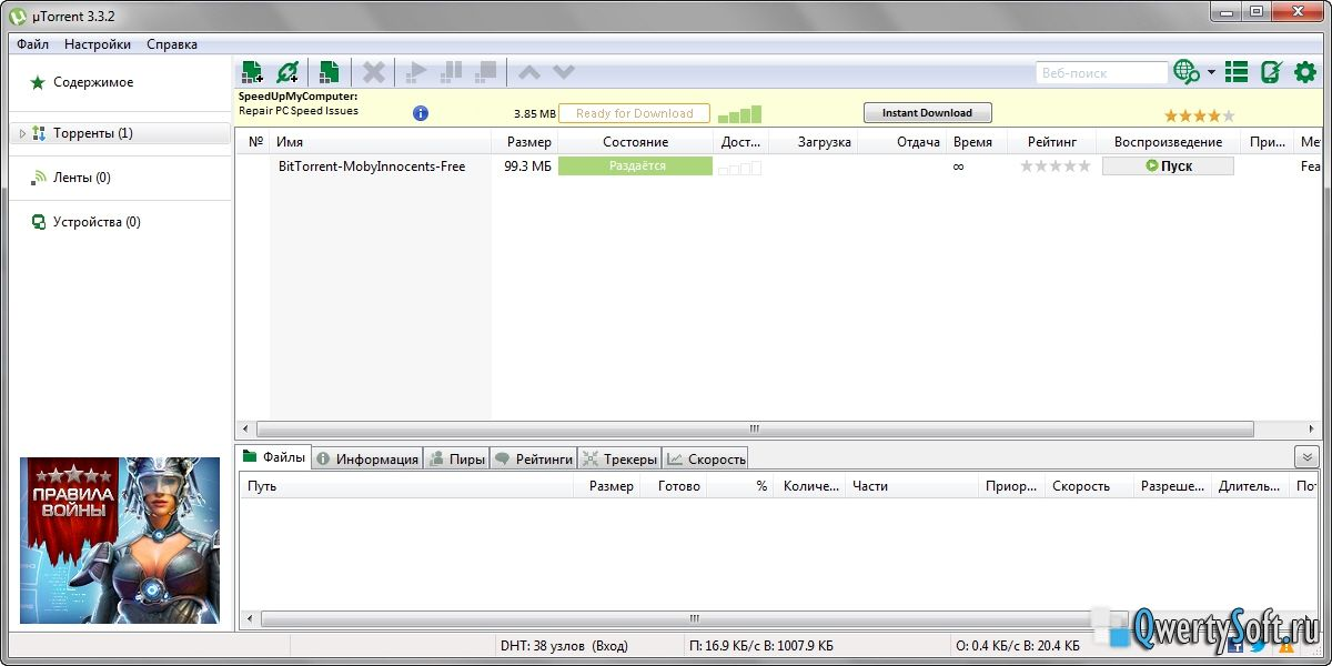 Telecharger Rappelz Bittorrent Free Download